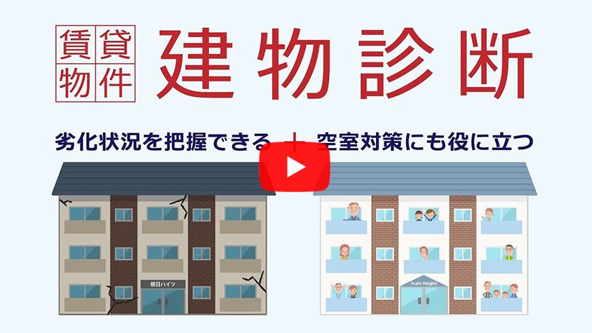 建物診断は空室対策にも役立つ?!建物保全の第一歩