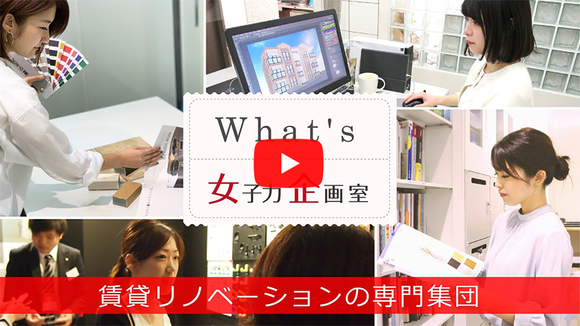 女子力企画室:賃貸リノベーションの専門集団