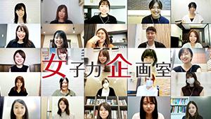 女子力企画室ドキュメンタリー配信開始!