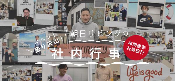 株式会社朝日リビング 社内行事ページへのリンクバナー