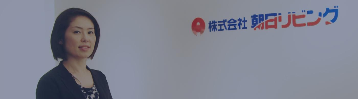 株式会社朝日リビングタイトルバナー 女子力企画室 柴田 麻里の1日