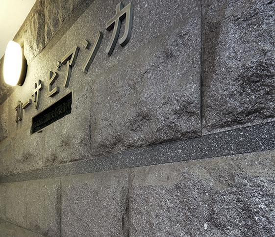 こぶ出し調リノストンが施工された壁面