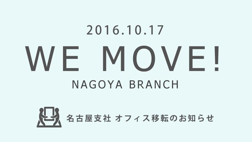 nagoya_move