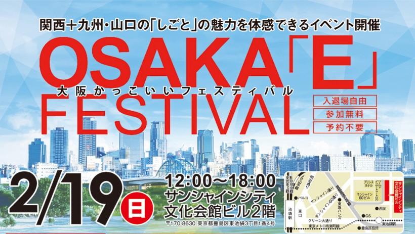 OSAKA「E」FESTIVAL