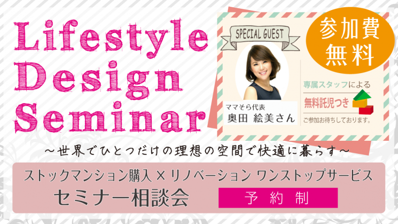 Lifestyle Design Seminar