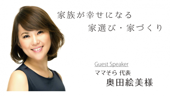 Lifestyle Design Seminar @HDC神戸