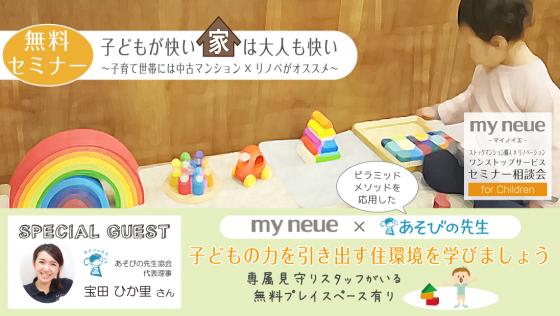 子どもが快い家は大人も快い@神戸イメージ