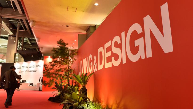 Living & Design 2016
