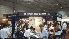 賃貸住宅フェア2017 in 大阪