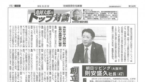 20181022賃貸住宅新聞「TOP対談」アイキャッチ