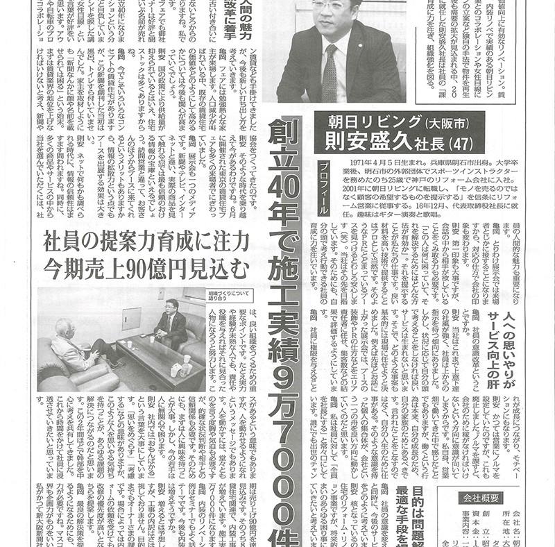 20181022賃貸住宅新聞「TOP対談」紙面