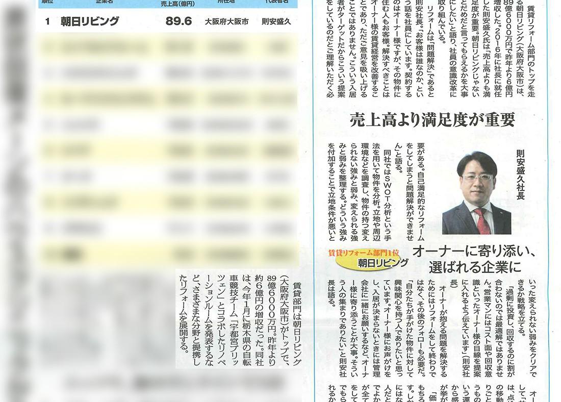 リフォーム産業新聞 平成30年11月26日号
