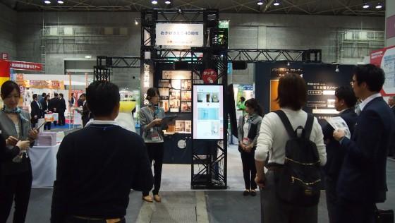 フェア大阪写真